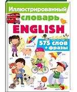 Иллюстрированный словарь English