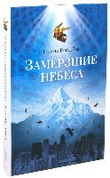 Замерзшие небеса. Ирина Рогалева. Рассказы