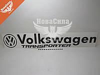 Наклейка на сторону авто с надписью Volkswagen Transporter (черная) 95х15   61-52