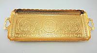 Поднос турецкий для подачи чая и кофе 36х14 см, цвет: золото