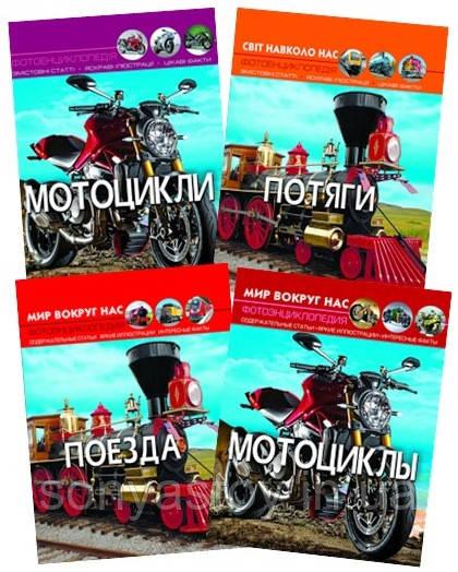 Книга Світ навколо нас. Мотоцикли або Потяги / Мир вокруг нас. Мотоциклы или Поезда (русск, укр яз) 4+