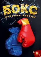 Талант Енциклопедії: Бокс.Мировые звезды (Р)