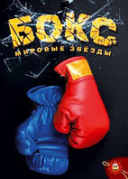 Талант Енциклопедії: Бокс.Мировые звезды (Р), фото 1