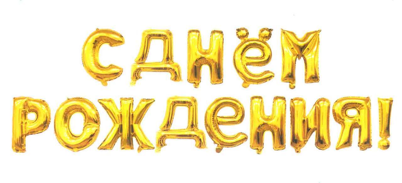 Фольгированные буквы золотые С Днём Рождения! 40 см (без этикетки)