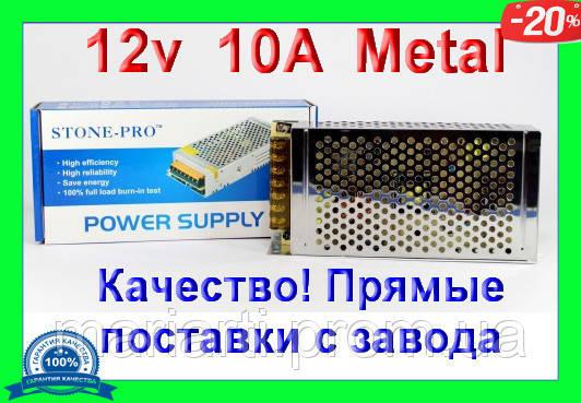 Импульсный блок питания 12V 10А 120Вт МЕТАЛЛ. Качество ! , Скидки
