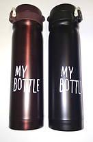 Термос My Bottle Май Ботл 9036 500 мл, фото 2