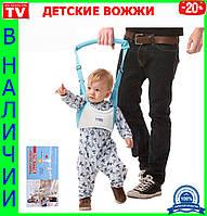 Вожжи для детей, ходунки (под верх) Moon Walk Basket Type Toddler Belt, поводок безопасности для ребенка