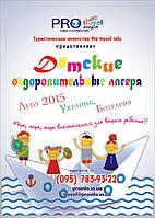 Детские оздоровительные лагеря Украина, Болгария