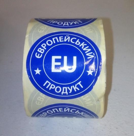 """Наклейки этикетки """"Европейський продукт"""" 40мм 200шт"""