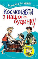 """Книга """"Космонавти з нашого будинку"""", Всеволод Нестайко   Країна мрій"""