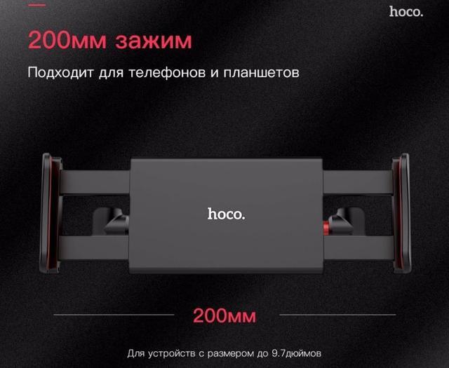 Держатель для планшета/телефона в авто с креплением на подголовник Hoco CA30 Easy travel series backrest holder Черно-красный
