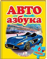 """Книга """"Авто. Азбука (6 пазлов)""""   Пегас"""