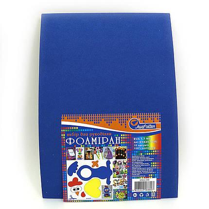 Фоамиран Синий темный (21*29,7) 1,7mm 10уп HQ № 17A4-046, фото 2