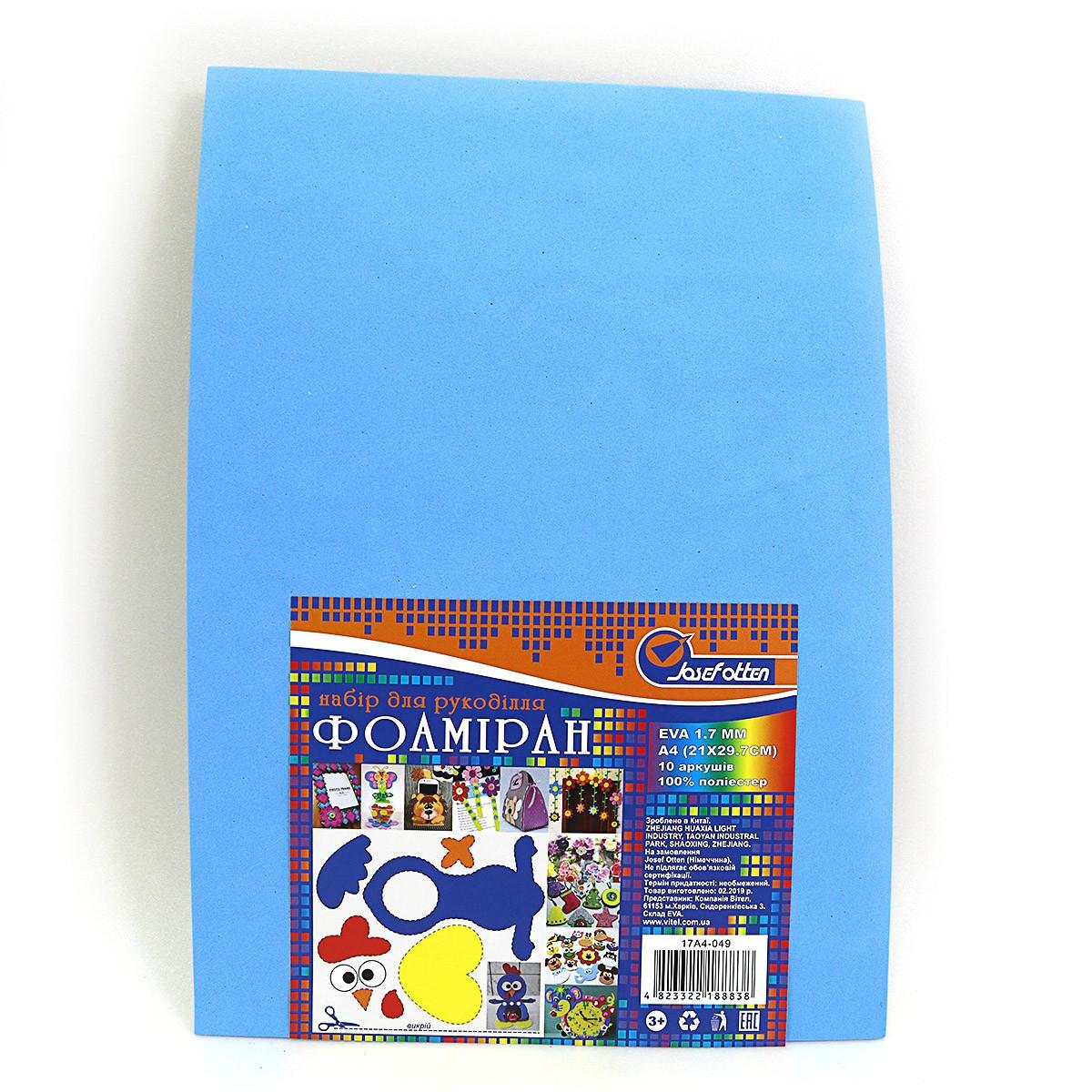 Фоамиран Голубой темный (21*29,7) 1,7mm 10уп HQ № 17A4-049