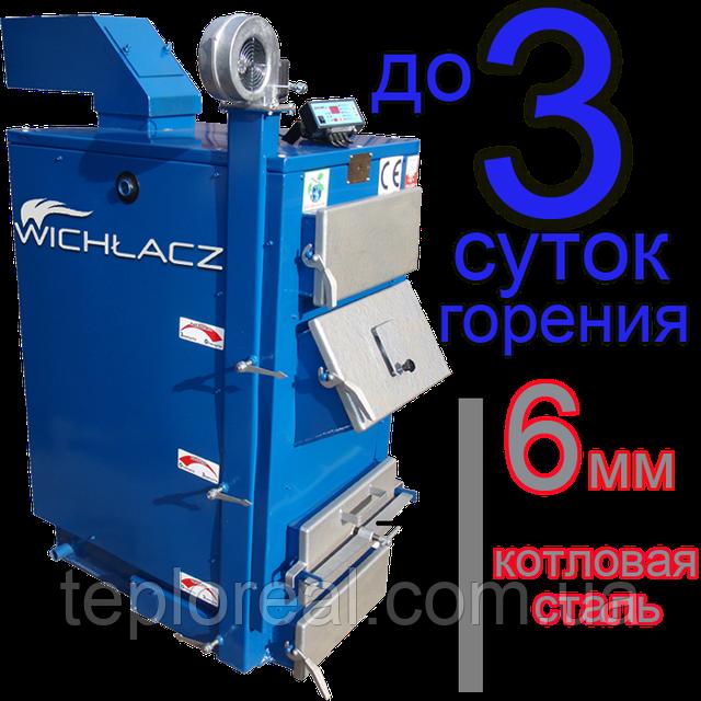 Котел твердопаливний тривалого горіння Wichlacz GK-1 25 кВт