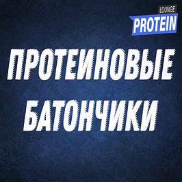 Протеиновые батончики