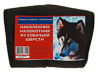 Універсальний наколінник-налокітник із собачої шерсті