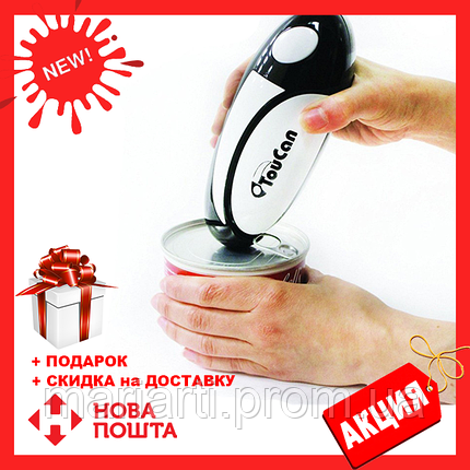 Многофункциональный автоматический ручной консервный нож Toucan, Новинка, фото 2