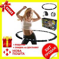 Массажный спортивный обруч Hula Hoop Professional для похудения , Хула Хуп, Новинка