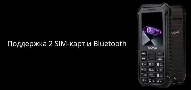 Поддержка 2 SIM-карт Nomi i245