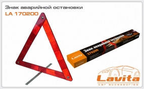 Знак аварийной остановки (картонная упоковка) LAVITA LA 170200, фото 2