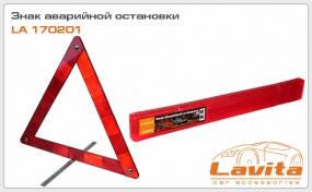Знак аварийной остановки (пластиковая упаковка) LAVITA LA 170201