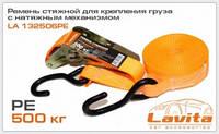 Ремень стяжной для крепления груза с натяжным механизмом 0,5т. 5м.*25мм. п-эстер LAVITA LA 132506PE