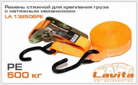 Ремень стяжной для крепления груза с натяжным механизмом 0,5т. 5м.*25мм. п-эстер LAVITA LA 132506PE, фото 2