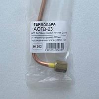 Термопара для котлов АОГВ-23 DANI (620), фото 1