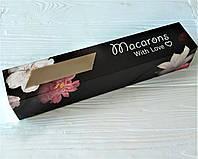 Коробка для macarons 300*60*50 Квіти чорний фон