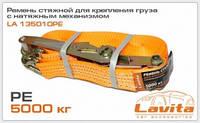 Ремень стяжной для крепления груза с натяжным механизмом 5т. 10м.*50мм. п-эстер LAVITA LA 135010PE