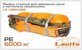 Ремень стяжной для крепления груза с натяжным механизмом 5т. 10м.*50мм. п-эстер LAVITA LA 135010PE, фото 2