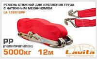 Ремень стяжной для крепления груза с натяжным механизмом 5т. 12м.*50мм. (п-пропилен) LAVITA LA 135012PP