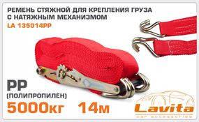 Ремень стяжной для крепления груза с натяжным механизмом 5т. 14м.*50мм. (п-пропилен) LAVITA LA 135014PP