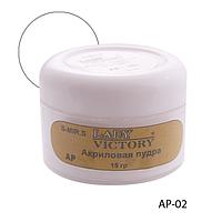 Акриловая пудра Lady Victory белая AP-02,10 г
