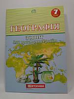 7 клас Картогарфія Робочий зошит Географія 7 клас Зошит для практичних робіт