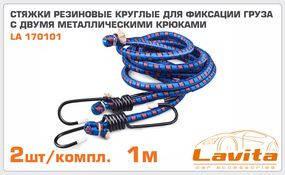 Стяжки резиновые круглые для фиксации груза с двумя металлическими крюками  2шт.*100 LAVITA LA 170101