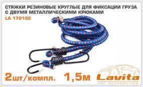 Стяжки резиновые круглые для фиксации груза с двумя металлическими крюками  2шт.*150 LAVITA LA 170102