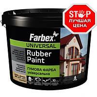 Краска резиновая Farbex коричневая матовая RAL 8017, 12 кг (Фарба гумова Фарбекс)