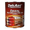 Эмаль алкидная для пола ПФ-266 DekАrt (красно-коричневая) 0,9кг