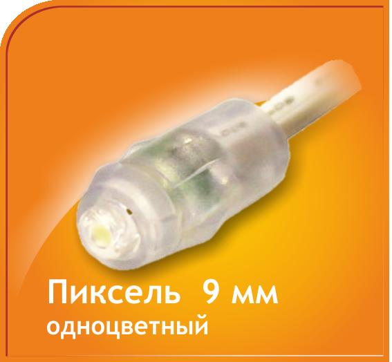 Светодиодный пиксель одноцветный LMS-PS-9W-5V, 9мм, 5В теплый белый