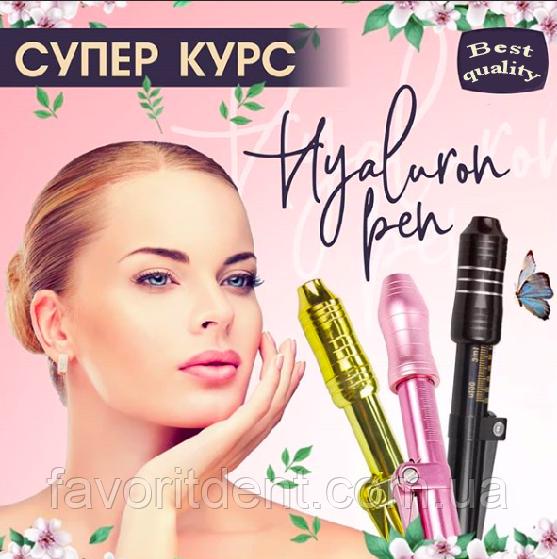 Hyaluronic Pen Аппарат для безинъекционного введения Hyaluron Pen, гиалурон пен + Обучение очное
