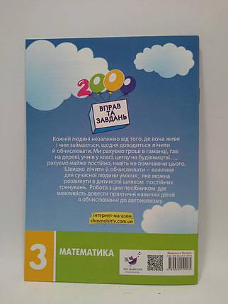ЗБІРНИК Майстер клас Математика 3 клас 2000 вправ та завдань Яцина, фото 2