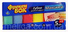 Губки кухонные Фрекен Бок Максима Двойной эффект (5+1 бесплатно) - 6 шт.