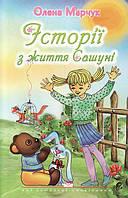 Історії з життя Сашуні. Олена Марчук