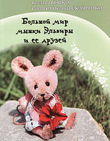 Большой мир мышки Эльвиры и ее друзей. Богдана Бойко