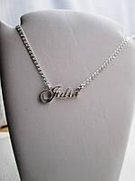 Срібний іменна кольє Gulia Джулія Юлія