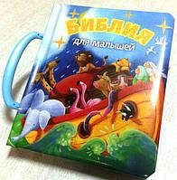 Библия для малышей. Чемоданчик