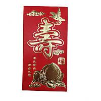 Красный конверт для денег с иероглифом долголентия 16,5х8,5 см. (C0409)