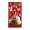 Красный конверт для денег с днем рождения 16,5х8,5 см. (C0411)